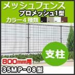 スチールメッシュフェンス(ネットフェンス) プロメッシュ1型(間柱タイプ)高さH800mm用柱 35MP-08 四国化成 猪対策・イノブタ対策に