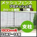スチールメッシュフェンス(ネットフェンス) プロメッシュ1型(間柱タイプ)高さH1800mm用柱 35MP-18 四国化成 猪対策・イノブタ対策に