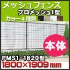 スチールメッシュフェンス(ネットフェンス) プロメッシュ1型(間柱タイプ)フェンス本体 PMS1-1820高さ1800mm×幅1909mm 四国化成 猪対策・イノブタ対策に