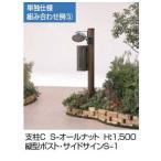 激安機能門柱(郵便ポスト・表札・ポール・照明セット)  東洋エクステリア TOEX ステイウッドファンクションポール1型組み合わせ例5