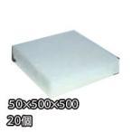 給水スポンジ スイトール グランド用品 50×500×500 20個入りセット 激安特価