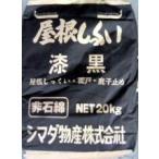屋根しっくい(漆喰)黒(ブラック)20kg シマダ物産 激安特価