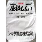 屋根しっくい(漆喰)白(ホワイト)20kg シマダ物産 激安特価