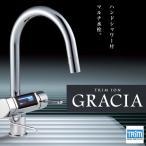 日本トリム 電解水素水整水器 TRIM ION GRACIA(トリムイオングラシア)【送料無料】