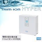 日本トリム TRIM ION HYPER(トリムイオンハイパー) 連続生成型電解水素水整水器「蛇口」からの取水型【送料無料】