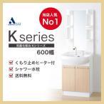 【送料無料】アサヒ衛陶/洗面化粧台 Kシリーズ600mm幅 くもり止めヒーター付 シャワー水栓 LK3611KUE