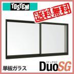 トステム アルミサッシ デュオSG シングルガラス引き違い窓 07403 サッシ寸法W780×H370