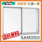 トステム アルミサッシ サーモスII-H Low-Eガラス 引違い窓 11903 サッシ寸法W1235×H370 網戸標準付属品