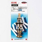 KVK サーモスタットシャワー混合栓切替弁ユニット PZKF58 | 水栓補修パーツ 水廻り 水回り diy 蛇口 シャワー 部品 取替え 取り替え