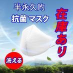 エアーヒール銀マスク 洗えるマスク マスク在庫あり 銀糸生地 半永久的 男女兼用 抗菌  高機能マスク 立体マスク   大人用   韓国製 防臭 消臭 花粉
