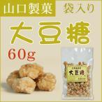 大豆糖(だいずとう)《小袋60g入り》(山口製菓)