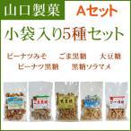 黒糖菓子小袋5種セット【Aセット】[ピーナツみそ/ごま黒糖/大豆糖/ピーナツ黒糖/黒糖ソラマメ]
