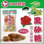 喜界島名産 黒砂糖(加工)300g 山口製菓