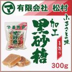 喜界島 黒砂糖 300g (有)松村 <黒糖 加工黒砂糖>
