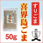 喜界島ごま (すりごま)50g<南村製糖>
