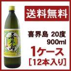 喜界島 乙類20° 黒糖 900ml