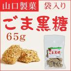 ごま黒糖《小袋入り65g》(山口製菓)