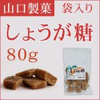 しょうが糖《80g小袋入り》(山口製菓)<黒砂糖 黒糖 加工黒砂糖>