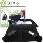 Bump Belt バンプベルト 妊婦用 マタニティー シートベルト No.SF1193144A