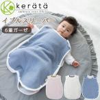 (ケラッタ) イブル 赤ちゃん スリーパー 6重ガーゼ 出産祝い 新生児 寝たまま着せられる 0〜4歳まで