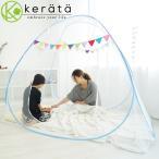 【送料無料】ベビー蚊帳 ワンタッチ式 かわいいガーランド付き 説明書付属 (180cmx200cm)