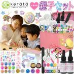 (ケラッタ) レジン セット 親子ではじめる UVレジン レジンクラフト スターター キット 初心者 アクセサリー作り クリスマスプレゼント に