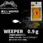ノリーズ 鱒玄人ウィーパー0.9g/カラー020-050/WEEPER0.9g/トラウト