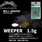 ノリーズ 鱒玄人ウィーパー1.5g/カラー001-018/WEEPER1.5g/トラウト