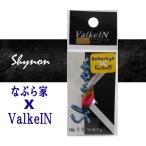 ヴァルケインXなぶら家/シャノン0.7g/ValkeIN