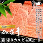 送料無料/亀山精肉店「仙台牛A-5 カルビ」−気仙...