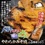 亀山精肉店「八幡平ポークあい やわらかみそ漬」ー銘品豚コンテスト受賞商品 やわらかくてとってもジューシー