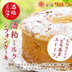 """菓子舗サイトウ「酒粕ミルクシフォンケーキ」−直径約18センチのふんわりサイズ風味と味覚が新しい""""酒粕スイーツ"""""""