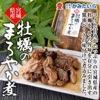 牡蠣のまろやか煮 130g 3個入-宮城県産牡蠣使用 一粒一粒、丹念に煮込んだ贅沢な逸品(かみたいら)