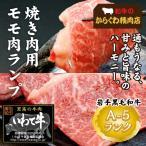 からくわ精肉店「岩手県黒毛和牛A-5 焼き肉用もも肉ランプ」-赤みとサシのバランスが絶妙な400g