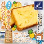 スイーツ ケーキ 海の子ホヤぼーやパウンドケーキ 1箱5個入 パイナップル お菓子 個包装 ギフト(シェ・ササキ)