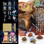 モリヤ 気仙沼四季伊八郎「魚煮付と佃煮セット」-旨味バツグンの煮付けはさんま3種とぶりの照り煮 佃煮はメカジキや茎わかめなど4種