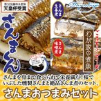 マルトヨ食品「さんまおつまみセット」-マルトヨ食品の看板商品「さんまくん」と「わが家の煮魚さんま味噌煮、生姜煮」のセット