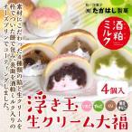 浮き玉生クリーム大福 4個入り-黒豆きなこ、ずんだ、くり、いちごを杵でついたお餅で包みました。気仙沼の高校生考案スイーツ(たかはし製菓)