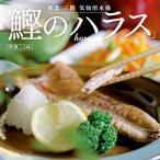 かつおのハラス 冷凍【足利本店】(1kg)三陸 気仙沼水揚
