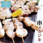冷凍 串メカジキ 10本