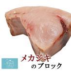 気仙沼産 冷凍 メカジキ ブロック 1kg