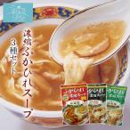 ふかひれスープ濃縮 3種セット 【ほてい】 (3〜4人前×6袋×3箱) 気仙沼 サメ コラーゲン お中元 お歳暮 ギフト レシピ 作り方