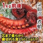 煮蛸 【小野敏商店】 (1kg前後) 気仙沼 煮だこ たこ足 やわらか 無添加