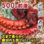 章魚 - 煮蛸 【小野敏商店】 (500g前後) 気仙沼 煮だこ たこ足 やわらか 無添加
