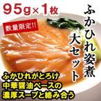 【数量限定】 ふかひれ姿煮 大セット 95g