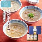 吉切鮫・毛鹿鮫・青鮫(勝鮫) 3種類のふかひれスープ
