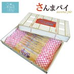 さんまパイ 【菓子舗サイトウ】 (10個入) 気仙沼 焼菓子 お取り寄せ