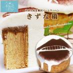 気仙沼 贅沢バームクーヘン きずな橋 (1ホール) 菓子舗サイトウ お菓子 洋菓子 バウムクーヘン お取り寄せ ギフト プレゼント バレンタイン ホワイトデー