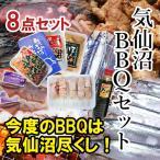 【数量限定】 気仙沼 特別BBQセット 【気仙沼さん】 (8点セット) 気仙沼 ホルモン さんま メカジキ イカ 焼き肉 バーベキュー