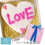 ハートかまぼこ (LOVE) 【いちまる】  気仙沼 蒲鉾 お祝い ギフト プレゼント